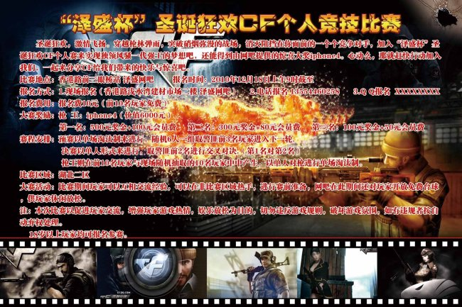 CF圣诞优惠活动 图片编号 01393634 圣诞节 节日 新年 靓图网www.