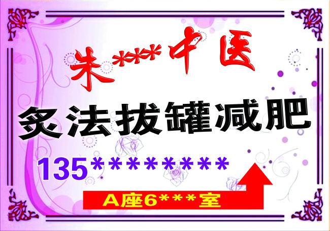 中医灸法拔罐减肥-广告牌设计|模板-海报设计