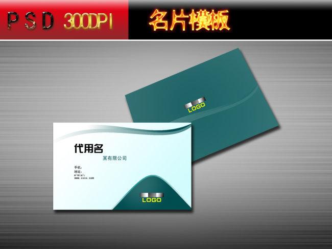 名片卡片 名片背景 名片模板 通用名片 个人名片设计 个性名片 个人