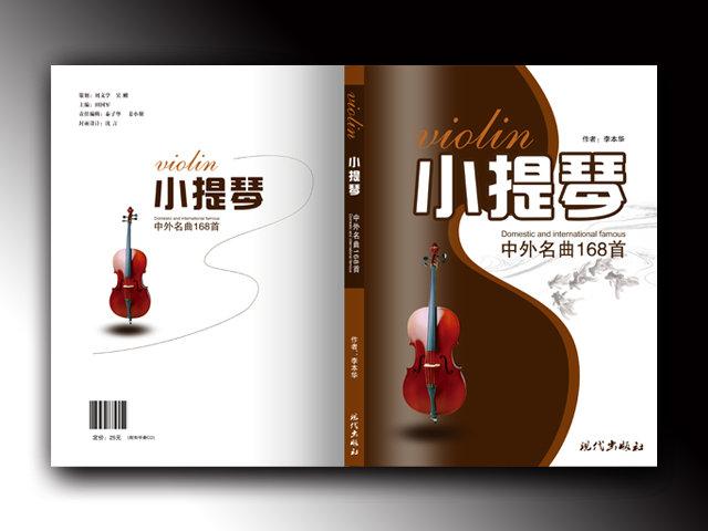 设计>书籍封面封底 小提琴封面 音乐书籍封面封底 小提琴封