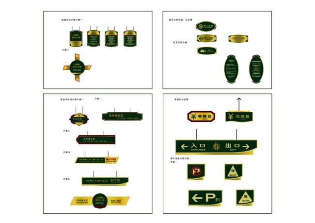 超市标识系统设计-标签|吊牌模板-其它模板