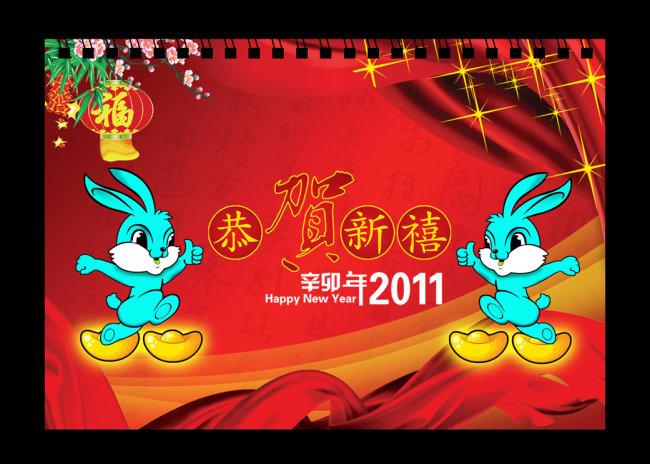 兔年台历封面设计模板
