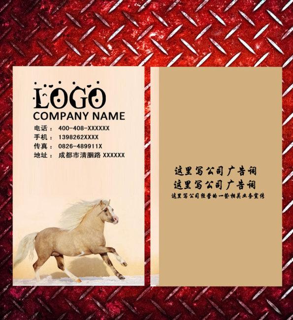 动物 马 名片模板下载
