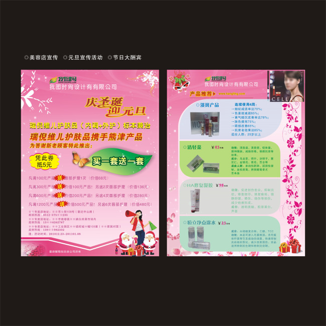 美容店宣传单 宣传单设计 宣传单 彩页 dm 海报设计 促销