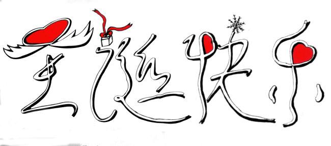 圣诞快乐手绘字体设计