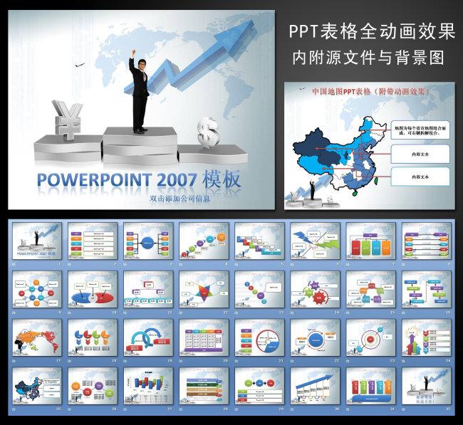 工作总结ppt模板_公司年度工作总结ppt模板…