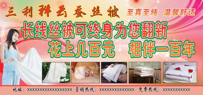 蚕丝被广告-广告牌设计|模板-海报设计
