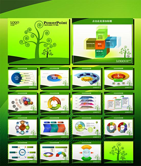 绿色环保PPT模板081
