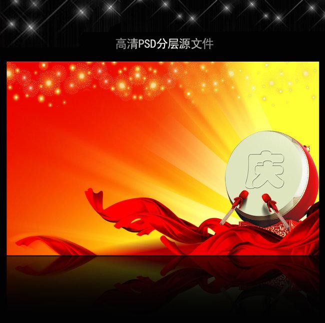 喜庆 节日 烟花 元旦节 背景图