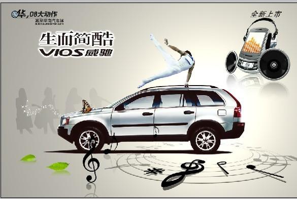 汽车宣传单设计模板 宣传单 彩页 dm 海报设计 宣传