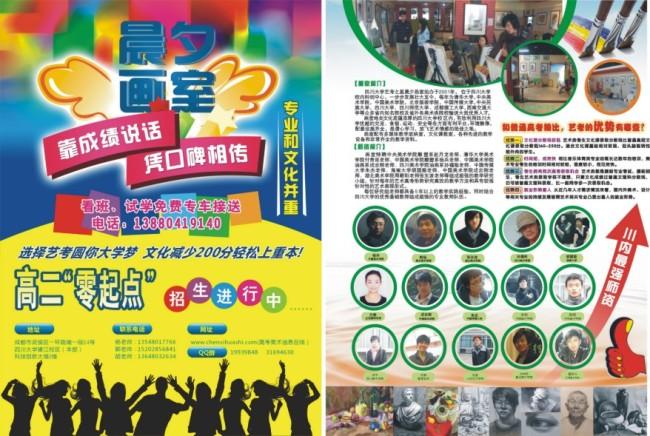 画室 简章 招生-宣传单 彩页 dm-海报设计 促销