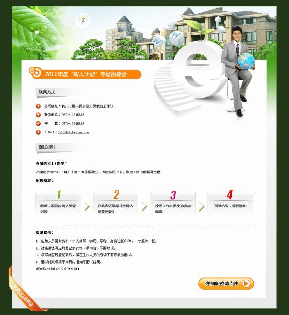 首页 正版设计稿 网页设计模板 其它 >招聘页面模板