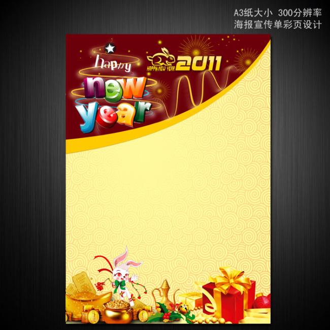 2011新年元旦春节海报宣传单psd模板