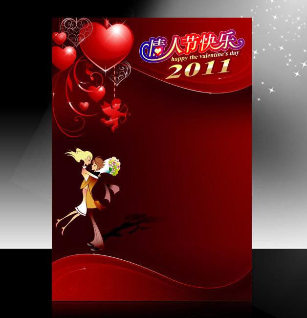 2011年浪漫情人节海报psd源文件