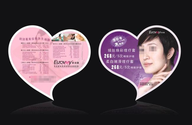 美容院促销宣传单   宣传单|彩页|dm   海报设计|促销|宣传广