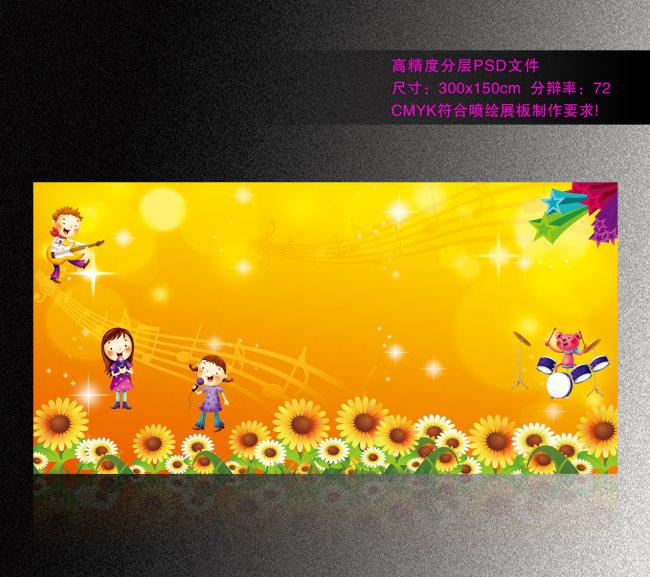 学校制度 幼儿园展板背景 可爱展板 健康知识 科谱宣传 公告栏 儿童展