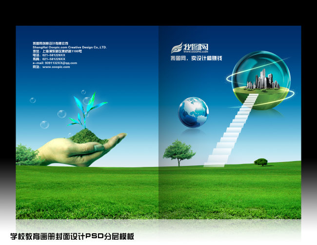 科技环保学校教育画册封面psd分层模板