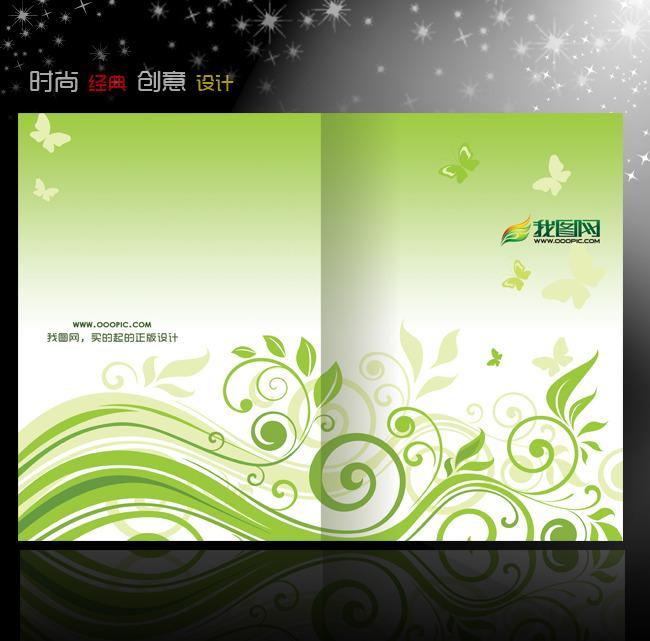 精美花纹画册封面设计模板