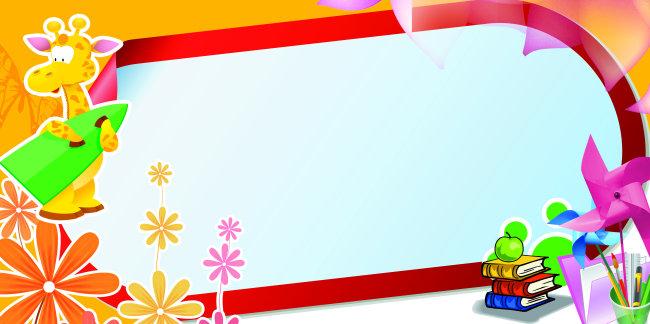 幼儿园展板设计模板