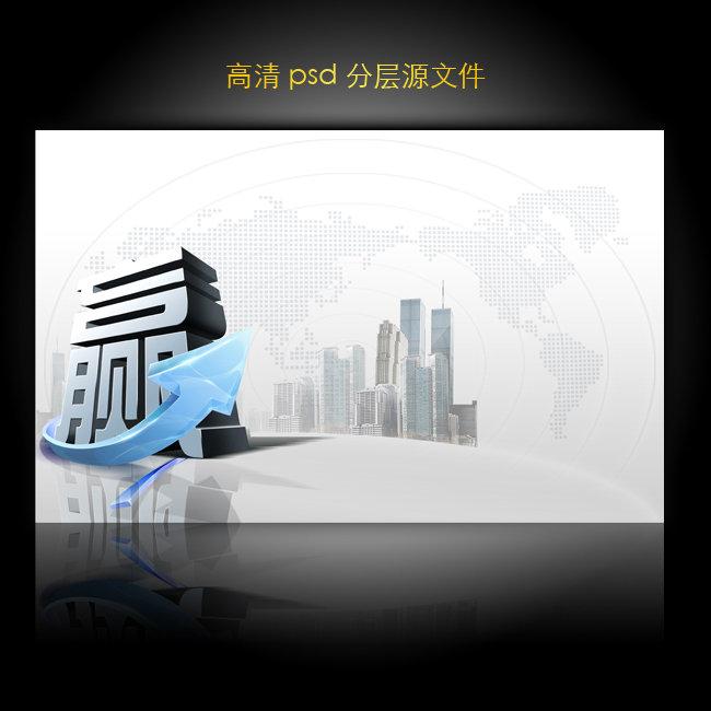企业合作商务贸易科技海报背景图展板模板