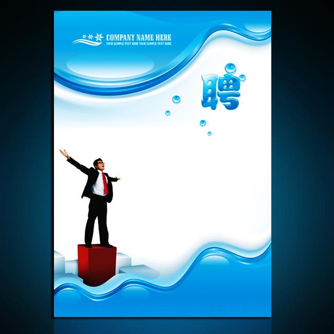 蓝色招聘海报-海报背景图-海报设计