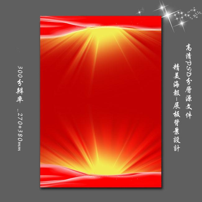 半成品 设计 喜庆dm宣传单彩页折页psd背景图下载