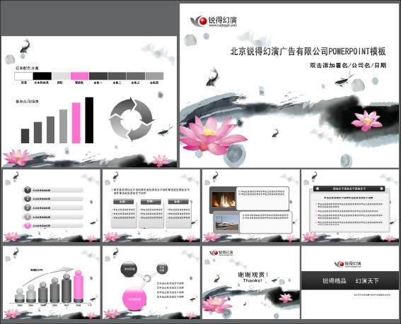 水墨画ppt模板-商务|贸易|通用ppt模板-ppt模板|ppt