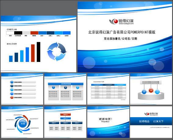 企业商务PPT模板