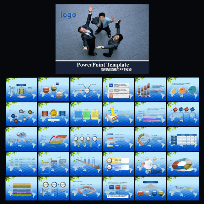 ppt模板-商务|贸易|通用ppt模板-ppt模板|ppt图表