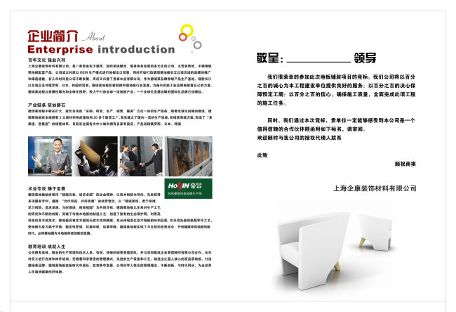 地板投标书-宣传单|彩页|dm-海报设计|促销|宣传广告
