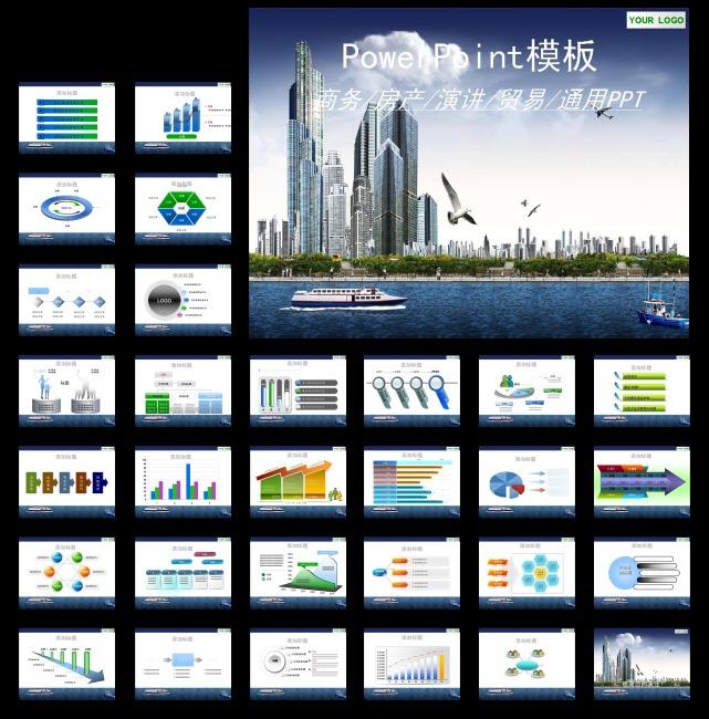 商务主题ppt模板下载-商务|贸易|通用ppt-ppt模板