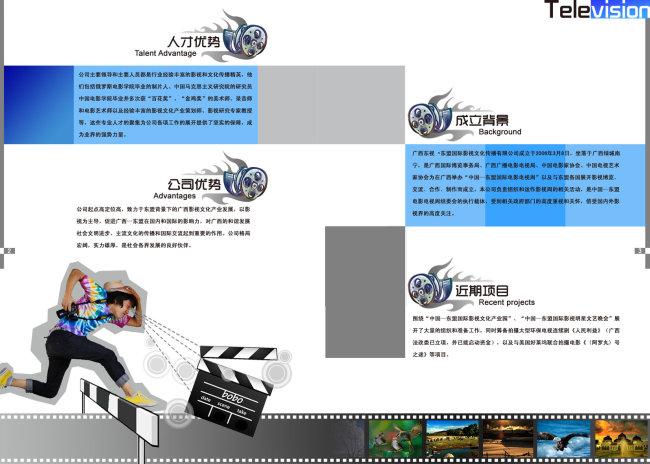 影视公司简介-其他海报设计-海报设计|促销|宣传广告