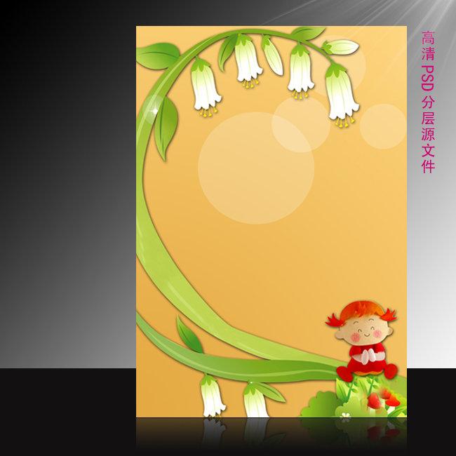橙色光晕可爱展板背景psd源文件