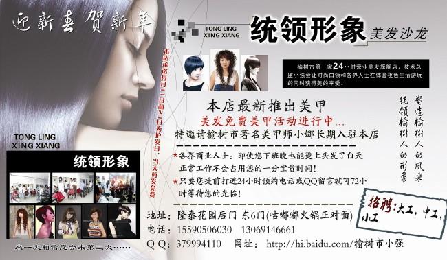 美发店新春节日活动 宣传单 彩页 dm 海报设计