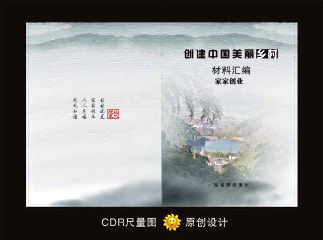 首页 正版设计稿 画册设计 中国风画册 >古典 水墨 美丽 乡村封面设计图片