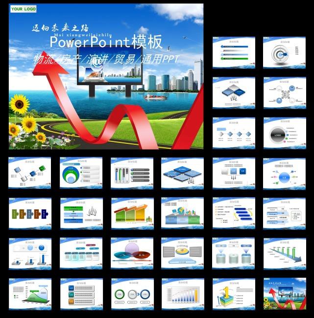商务PPT主题模板下载