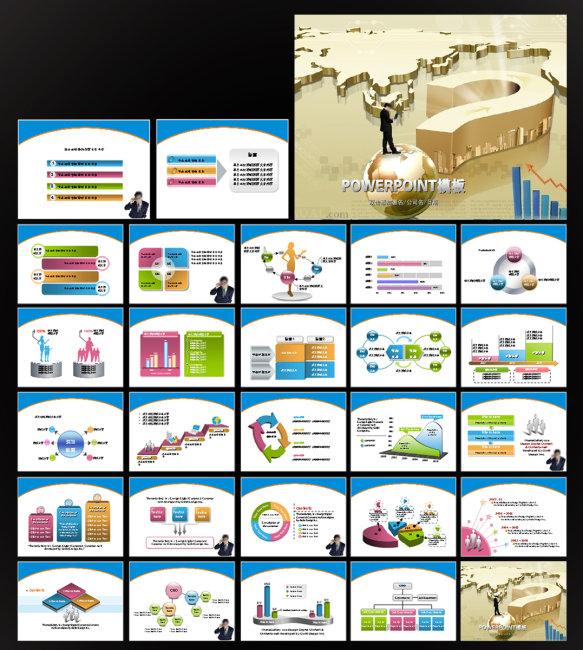商务ppt模板下载-商务|贸易|通用ppt模板-ppt模板