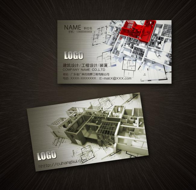 建筑设计工程施工装潢房地产名片图片