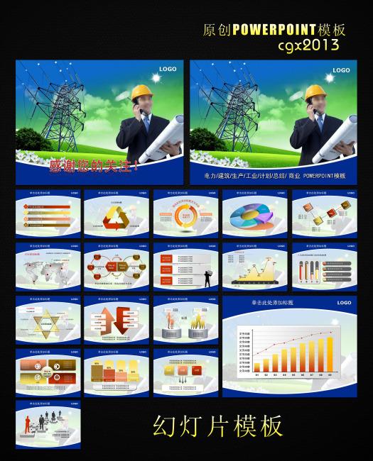 划总结商业ppt模板