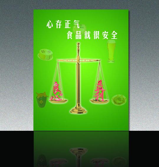 食品安全宣传海报设计模板下载