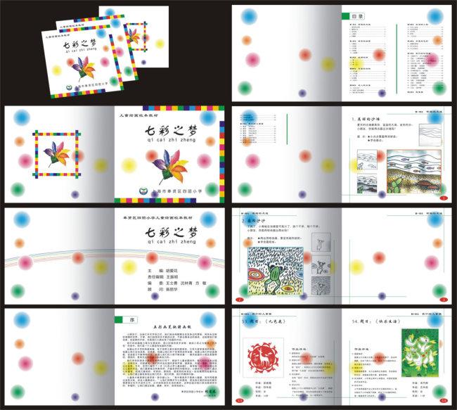 学校儿童绘画画册版式设计模板