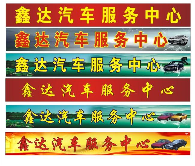 汽车服务中心广告牌