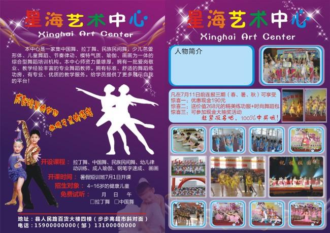 宣传广告设计宣传单|彩页|dm>少儿舞蹈dm少儿舞蹈dm  声明:
