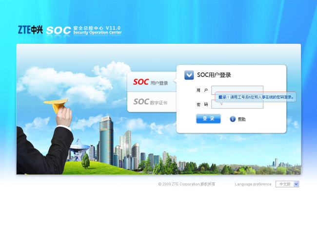 安全总控中心系统登陆界面-ui设计|界面-网站模板