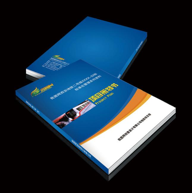 项目策划书封面设计-其它画册设计-企业画册|招商|房