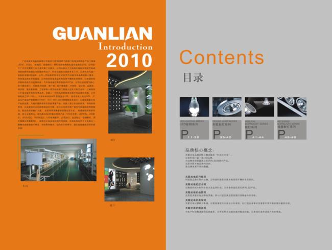 画册目录-其它画册设计-画册设计