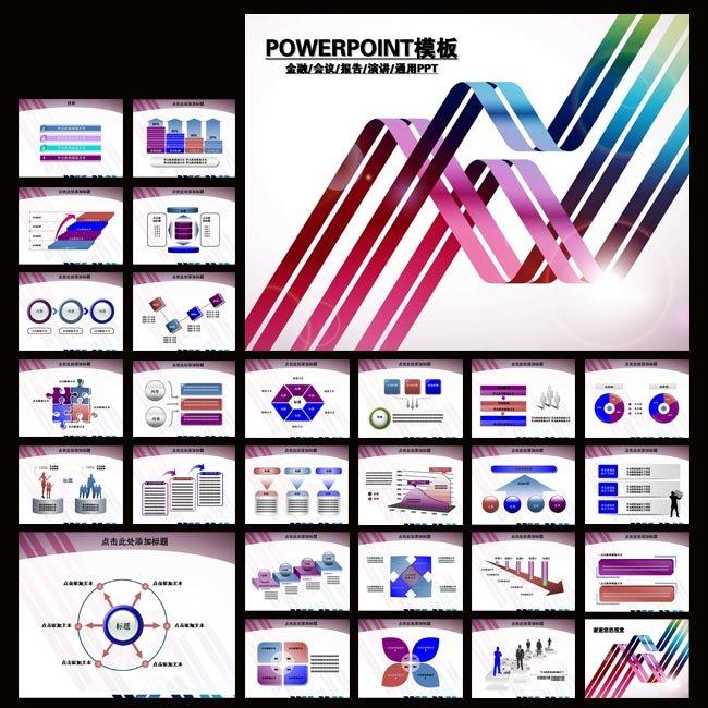 金融商务时尚主题ppt-金融|理财ppt模板-ppt模板|ppt