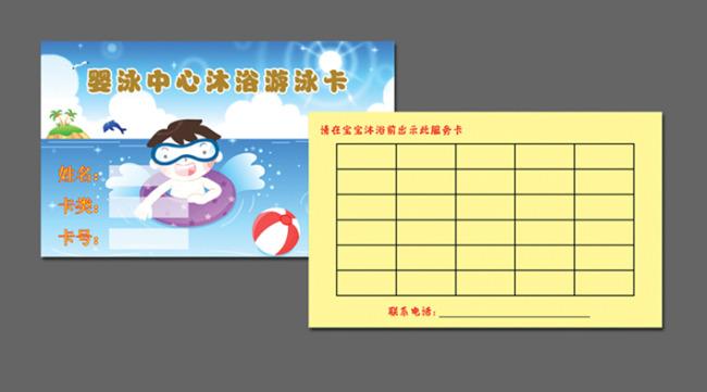 宝宝游泳卡模板
