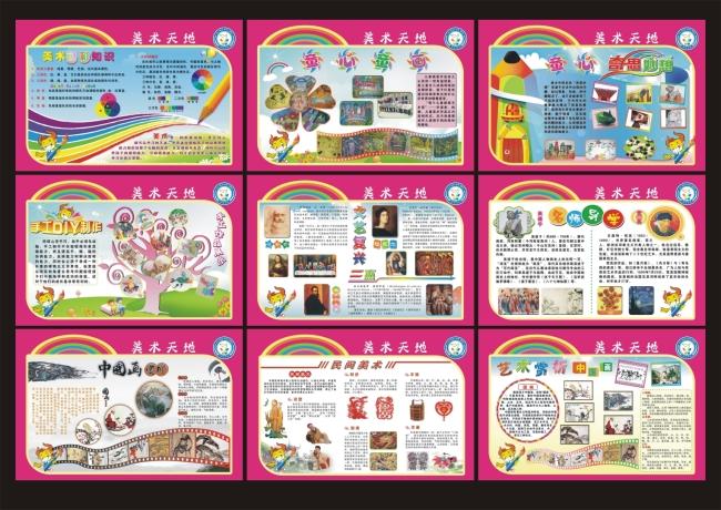 学校美术展板-学校展板设计-展板设计|党政|学校