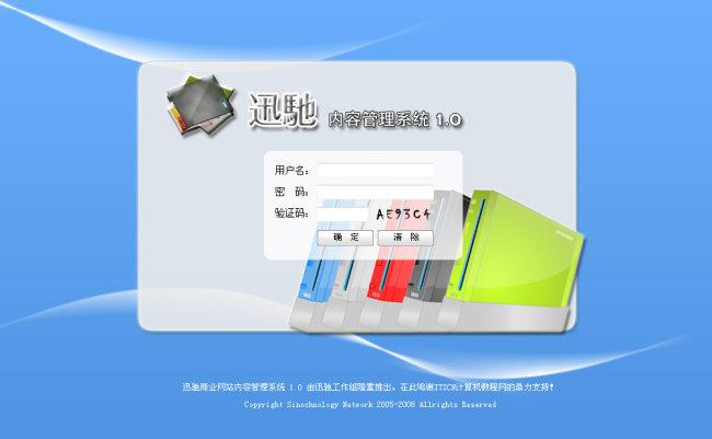 内容管理系统登陆界面psd下载-ui设计|界面-网站模板